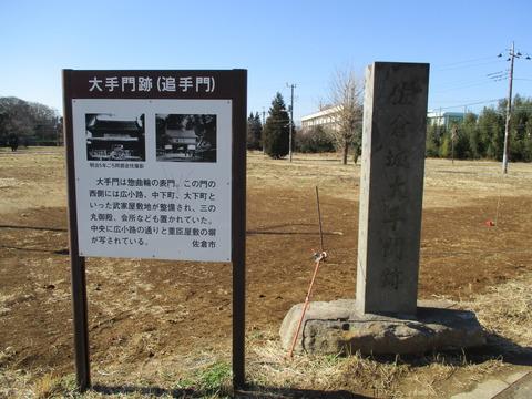 82佐倉城大手門跡2