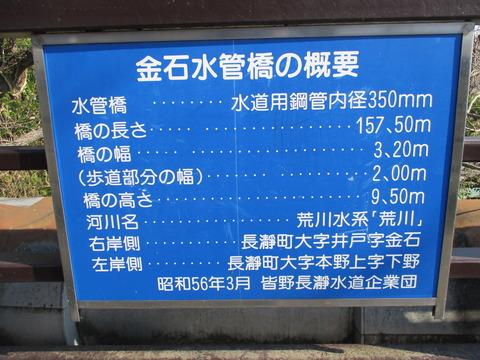 55金石水管橋2