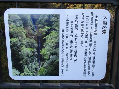 17不動の滝1