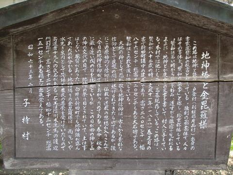97地神塔と金毘羅様2
