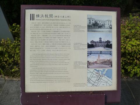109横浜税関2