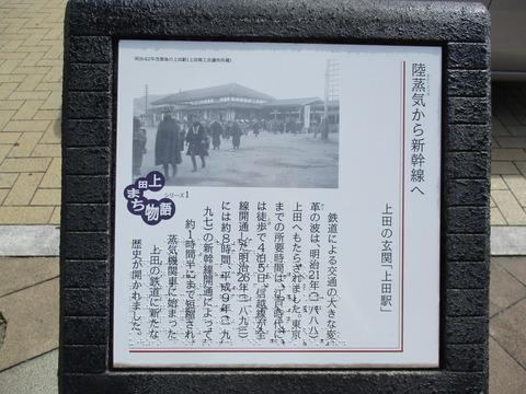 06上田駅説明