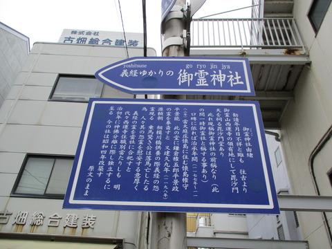 94御霊神社1