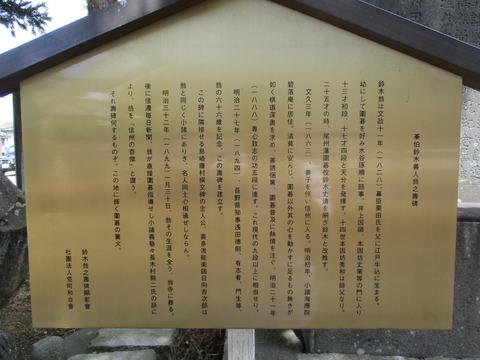 131鈴木善人の碑説明板