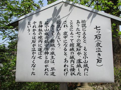 43須賀神社12
