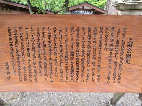 176眞田神社4