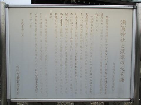 73篠津須賀神社3