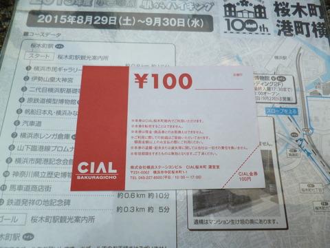 04100円券