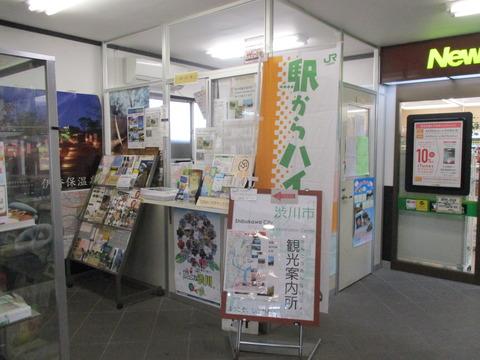 02渋川駅観光案内所