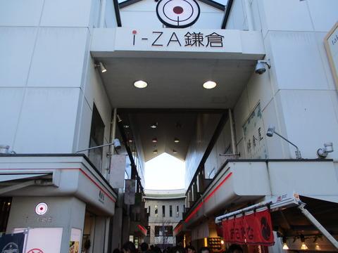 137i-ZA鎌倉(アイザ鎌倉)