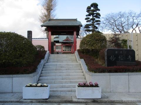 246妙経寺1