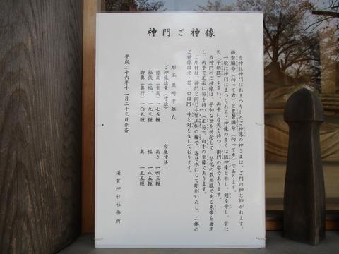 47須賀神社16