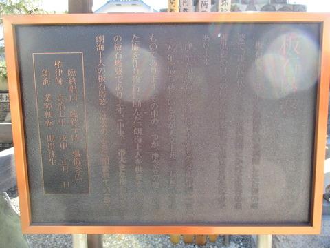 16浄念寺13