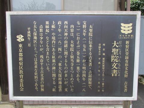 16不動堂2