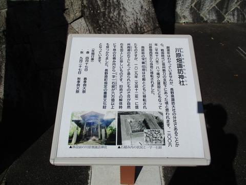 83川原畑諏訪神社9
