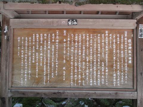 225懐古神社説明板