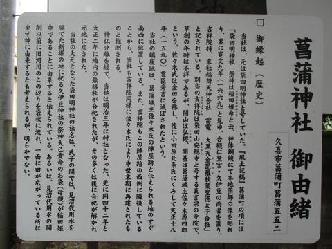 36菖蒲神社御由緒