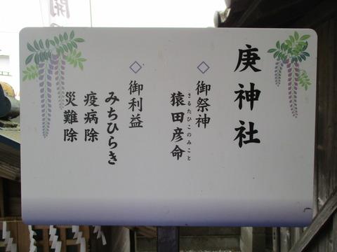 27庚神社3