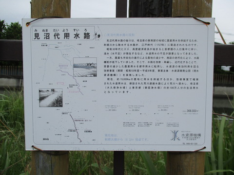 57中島用水路5