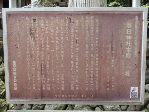 206春日神社3