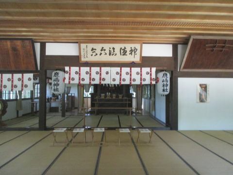 253鹿島神社7