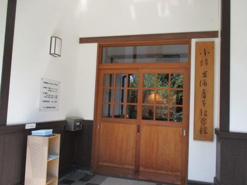 63高浜虚子記念館