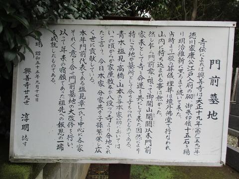 113門前墓地2