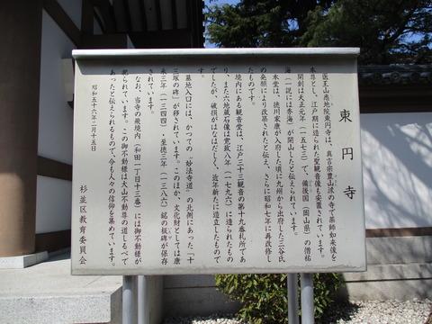 140東円寺4