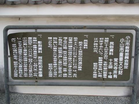 12常光寺3