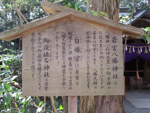 218若宮八幡神社・白幡宮・御嶽榛名神社1