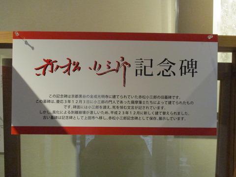 152赤松小三郎記念館6