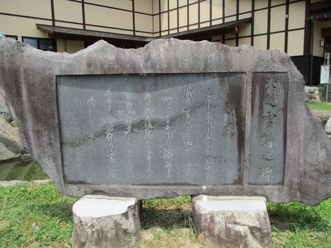 149鈴木牧之記念館3