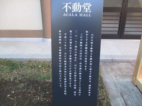 25不動堂3