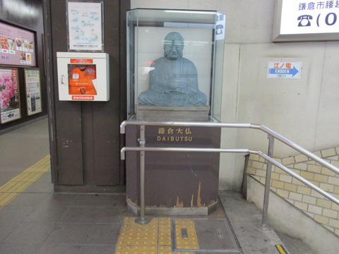 02鎌倉駅1