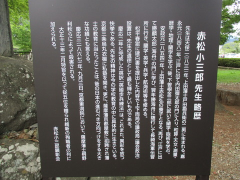 131赤松小三郎君之碑3