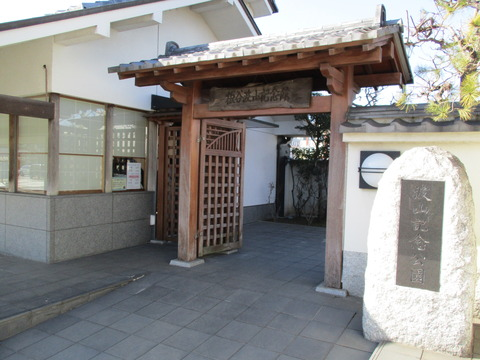 108板谷波山記念館6