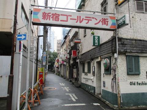 45新宿ゴールデン街