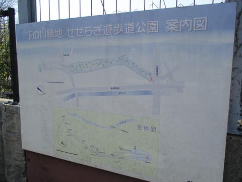102下の川緑地せせらぎ遊歩道公園2