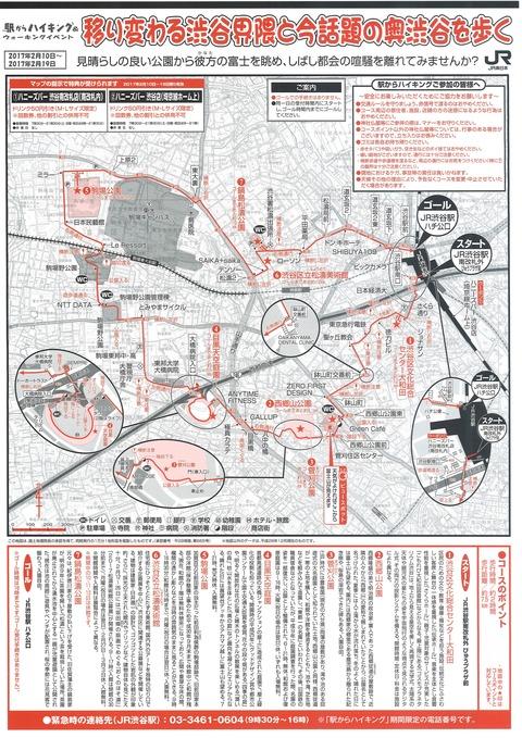 121コースマップ(渋谷1702)