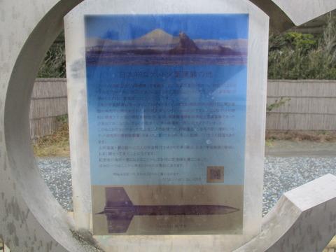 167日本初ロケット火薬実験の地記念碑3