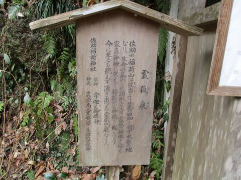 65佐助稲荷神社23