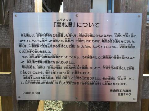 159佐倉新町おはやし館3