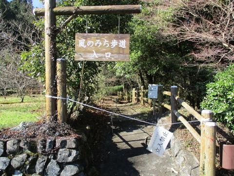 26風のみち歩道入口2