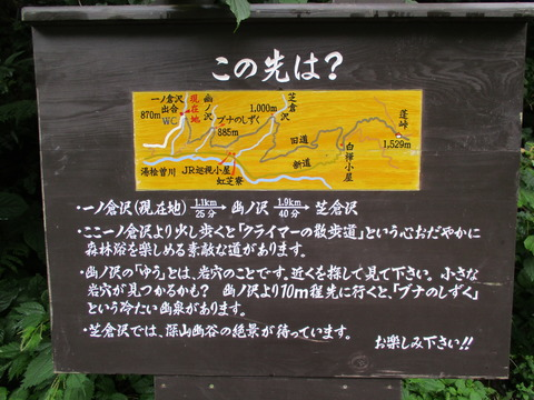 111一ノ倉沢9