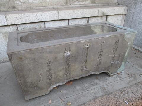 46太田南畝の水鉢2