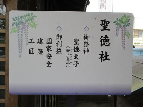 24聖徳社3