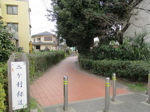 137二ヶ村緑道1