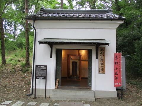 149赤松小三郎記念館3