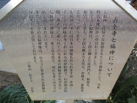 43七福神2