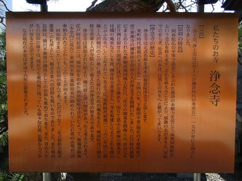 17浄念寺14